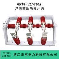 正祺电力GN38下隔离开关 GN38-12/630A