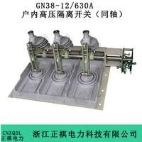 正祺电力GN38-12/630A 同轴隔离开关 配侧装vS1真空断路器