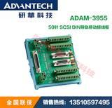 研华原装正品ADAM-3952/3955/3956/3962 接线端子