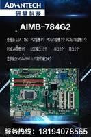 全新研华原装 AIMB-784G2 1150针CPU双千兆网口 工控主板