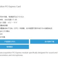 研华PCIE-1802 8/4通道24位216 kS / s动态信号采集PCI Express卡