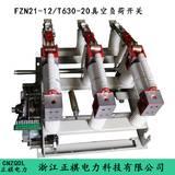 FZRN21-12D/T125-31.5户内高压真空负荷开关-熔断组合电器