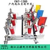 FN7-12RD/630A连体组合式负荷开关