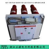 正祺电力直销VZFR-12/630手车式真空负荷开关-熔断器组合电器