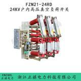 24kv负荷开关 FZN21-24KV/630户内高压真空负荷开关 厂家批发