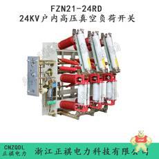 FZN21-24KV/630