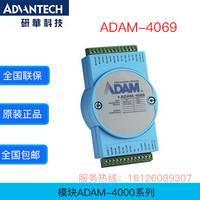 研华 ADAM-4069 8通道电源继电器输出模块 支持Modbus协议