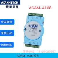 研华原装正品ADAM-4168 8通道继电器输出模块