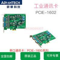 研华PCIE-1602 2-端口RS-232/422/485 pci快速通信卡