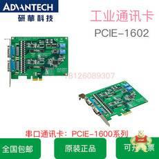 PCIE-1602