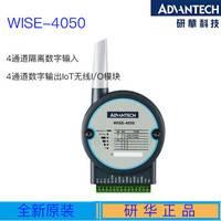 研华WISE-4050 ƒ4通道隔离数字输入和4通道数字输出IoT无线I/O