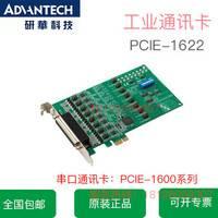 研华PCIE-1622B 8端口串口PCI快速 PCI通讯卡,支持S