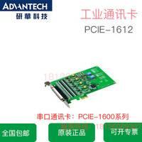 研华PCIE-1612 4-port rs-232/422/485 pci快速通信卡