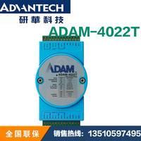 研华全新正品 ADAM-4022T 以串行为基础的双闭环PID控制器