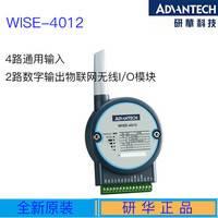 研华WISE-4012 4路通用输入和2路数字输出物联网无线I/O模块