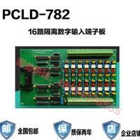 研华研祥PCLD-782 16路隔离数字输入端子板 质保2年