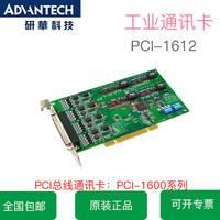 研华PCI-1612A 4端口 RS-232/422/485 PCI通讯卡