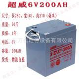 全新超威3-EVF-200电动汽车专用蓄电池超威6v200免维护蓄电瓶