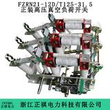 FZN21-12/630-20真空負荷開關 廠家在售