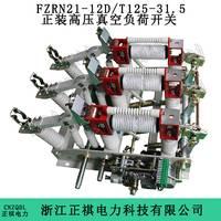 FZN21-12/630-20真空负荷开关 厂家在售