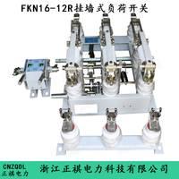 FKN16-12R/200-31.5墙上安装负荷开关