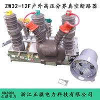 ZW32-12F柱上智能真空断路器