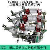FZRN21-12D/T125-31.5真空负荷开关,FZN21-12负荷开关厂家