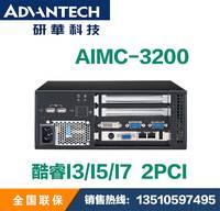 研华智能微型工控机AIMC-3200 支持I3/I5/I7和双PCI扩展