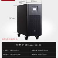 HUAWEI 华为不间断电源UPS2000-A-6KTTL/5400W在线式外接电池
