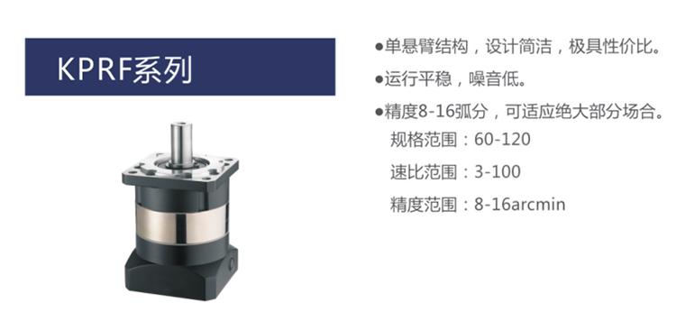 高精密行星齿轮减速机KPRF60-L1-5-P1可配伺服厂家直销交货期快 精密行星减速机,硬齿面减速机,伺服电机减速机