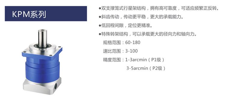 包邮高精密行星齿轮减速机KPM60-L1-10-P2可配200~400伺服电机 高精密行星齿轮减速机,硬齿面减速机,可配伺服电机