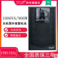 科华在线式ups不间断电源1kva 800w稳压电源YTR1101L