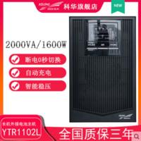 科华YTR1102L UPS不间断电源 2KVA 1600W 在线式高频稳压电源长机 山东万仁电源