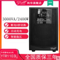 科华YTR1103L在线式稳压UPS不间断电源3KVA外接电池正弦波2400W 山东万仁电源