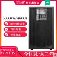 科华在线式YTR1106L间断电源6KVA 4800W房服务器稳压应急备用UPS 山东万仁电源