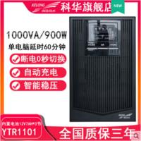 科华YTR1101在线式UPS不间断电源1kva/800w电脑监控延时备用电源