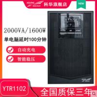 科华YTR1102不间断电源2KVA/1600W在线式UPS电源稳压内置电池 山东万仁电源