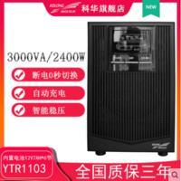 科华YTR1103不间断电源UPS在线式UPS电源稳压机房服务器3kva2400W