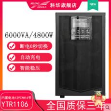 YTR1106