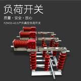 FZW32-40.5/1250柱上真空负荷开关厂家直销