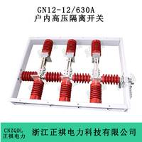 GN12-12/630A下隔离开关厂家直销
