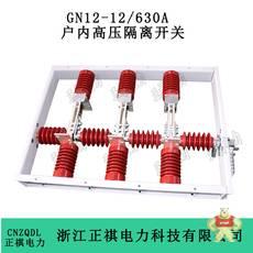 GN12-12/630A