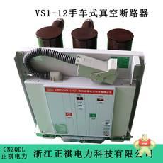 VS1-12/630-25