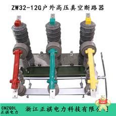 ZW32-12G/T630-20