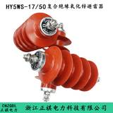 10kV避雷器HY5WS-17/50