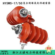 HY5WS-17/50
