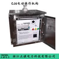 CJ6户外高压隔离开关电动操作机构