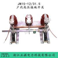 JN15-12/31.5户内高压接地开关厂家热卖