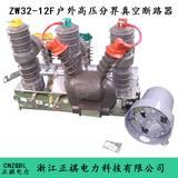ZW32-12F户外高压智能真空断路器
