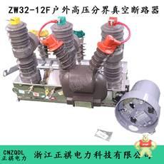 ZW32-12F